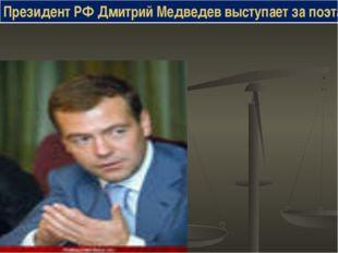 Президент РФ Дмитрий Медведев выступает за поэтапную отмену смертной казни в