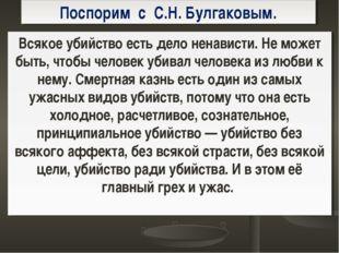 Поспорим с С.Н. Булгаковым. Всякое убийство есть дело ненависти. Не может быт