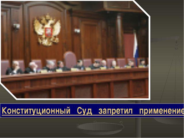 Конституционный Суд запретил применение смертной казни в РФ и после 1 января...