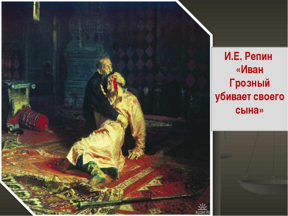 И.Е. Репин «Иван Грозный убивает своего сына»