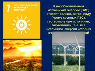 К возобновляемым источникам энергии (ВИЭ) относят солнце, ветер, воду (кроме