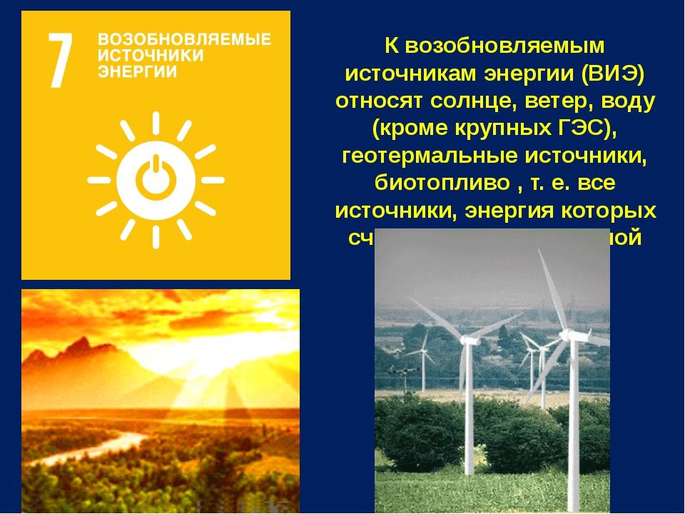 К возобновляемым источникам энергии (ВИЭ) относят солнце, ветер, воду (кроме...