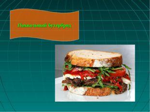 Похвальный бутерброд