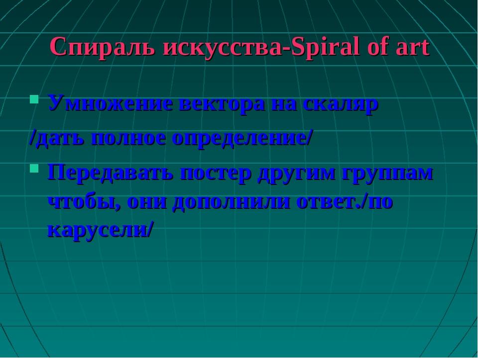 Спираль искусства-Spiral of art Умножение вектора на скаляр /дать полное опре...