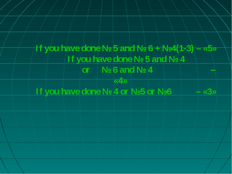 If you have done № 5 and № 6 + №4(1-3) – «5» If you have done № 5 and № 4 or...