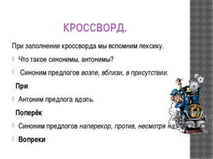 КРОССВОРД. При заполнении кроссворда мы вспомним лексику. Что такое синонимы,