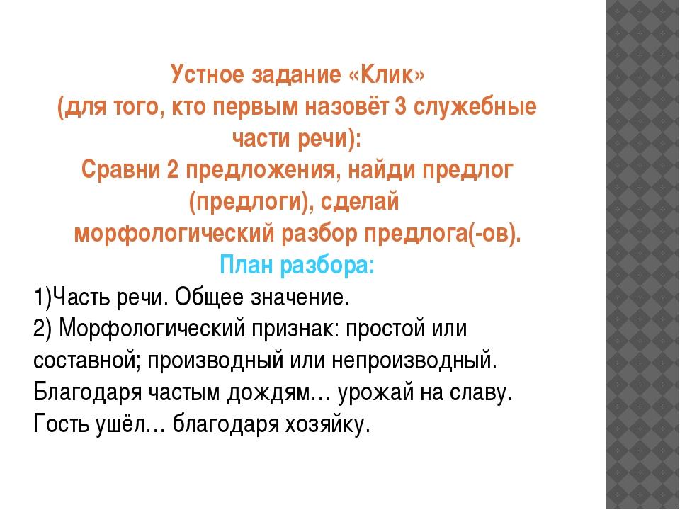 Устное задание «Клик» (для того, кто первым назовёт 3 служебные части речи):...