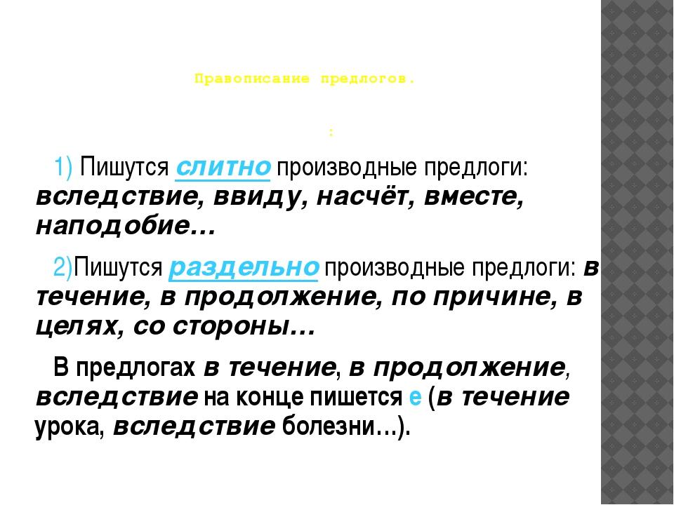 Правописание предлогов. : 1) Пишутся слитно производные предлоги: вследствие...