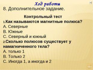 Ход работы 8. Дополнительное задание. Выход Контрольный тест Как называются м