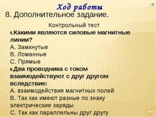 Ход работы 8. Дополнительное задание. Выход Контрольный тест Какими являются