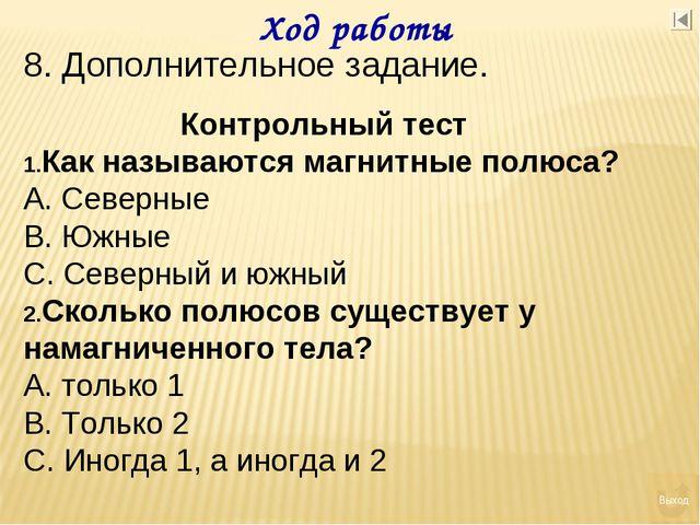 Ход работы 8. Дополнительное задание. Выход Контрольный тест Как называются м...