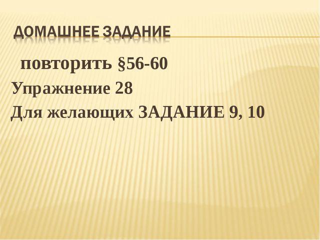 повторить §56-60 Упражнение 28 Для желающих ЗАДАНИЕ 9, 10