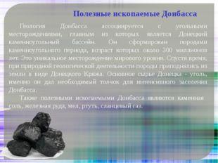 Геология Донбасса ассоциируется с угольными месторождениями, главным из кото