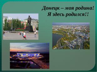 Донецк – моя родина! Я здесь родился!!