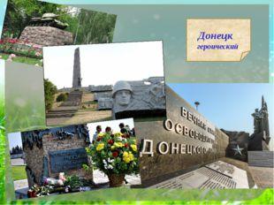Донецк героический