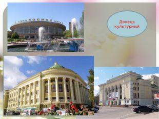 Донецк культурный