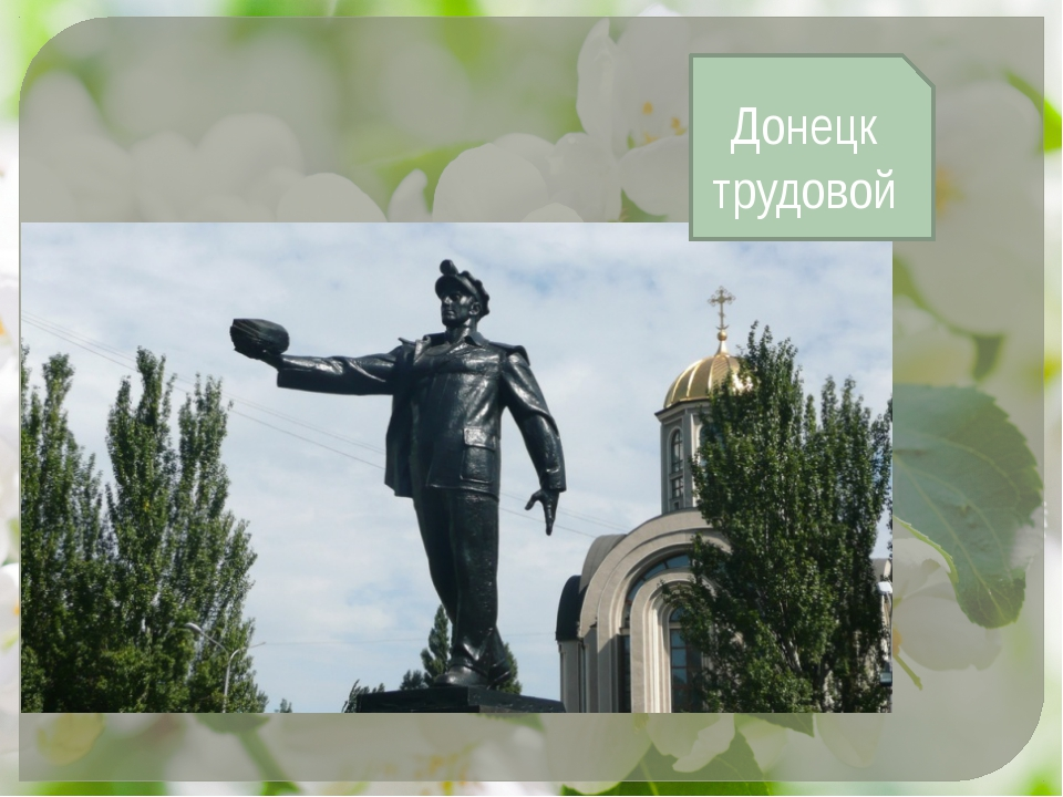 Донецк трудовой