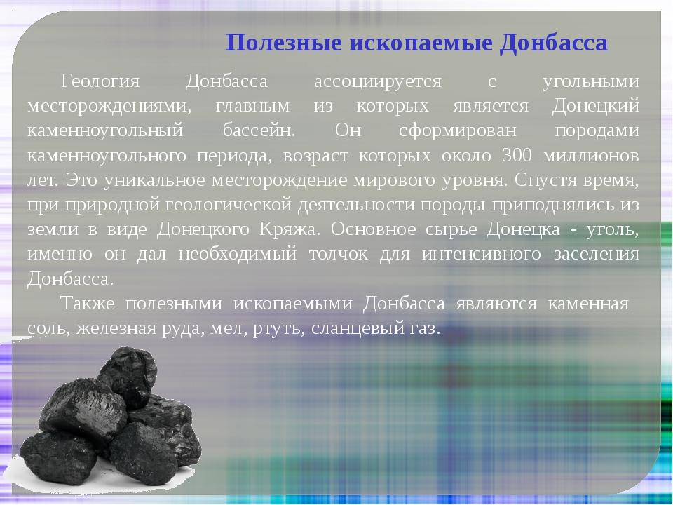 Геология Донбасса ассоциируется с угольными месторождениями, главным из кото...