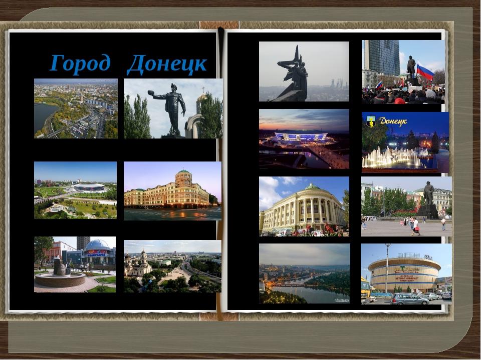 Город Донецк