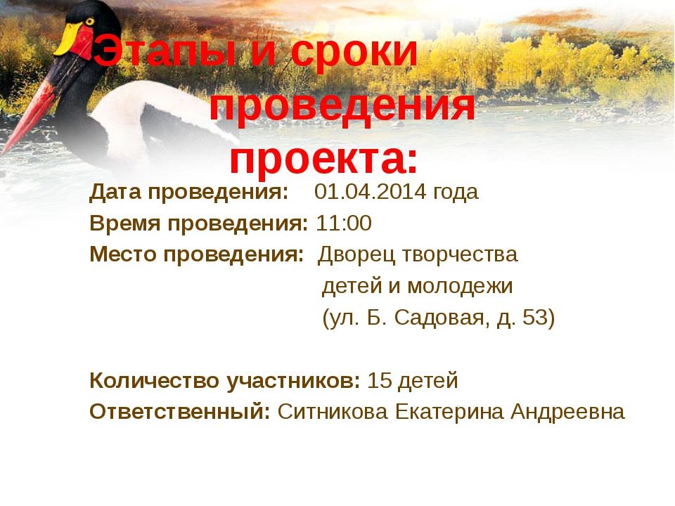 Этапы и сроки проведения проекта: Дата проведения: 01.04.2014 года Время про...