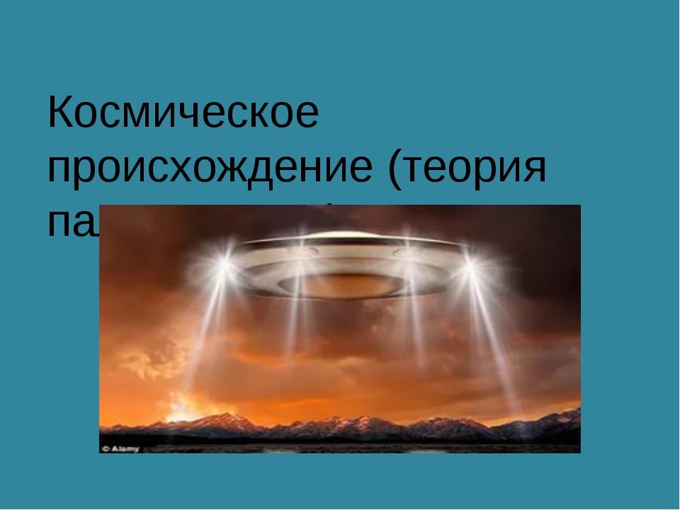 Космическое происхождение (теория палеовизита )