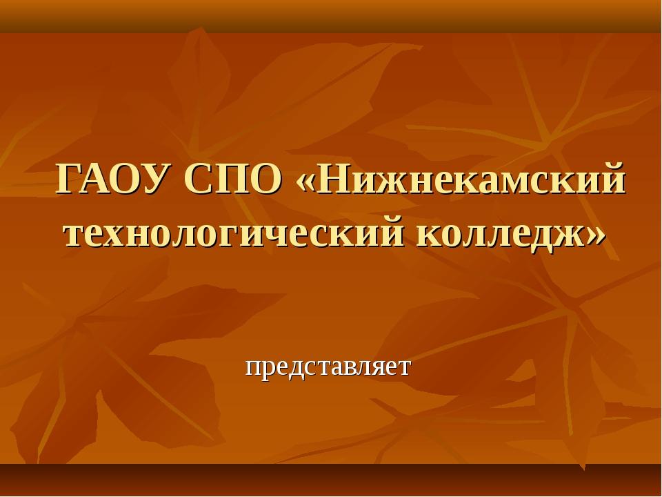 ГАОУ СПО «Нижнекамский технологический колледж» представляет