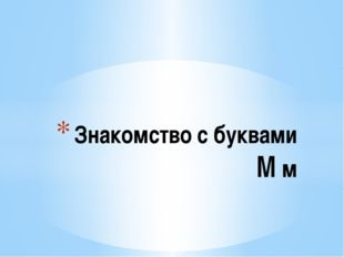 Знакомство с буквами М м