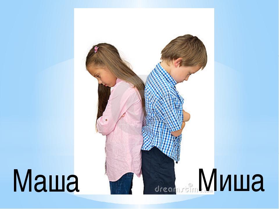 Маша Миша