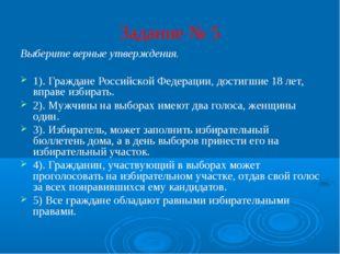 Задание № 5 Выберите верные утверждения. 1). Граждане Российской Федерации, д