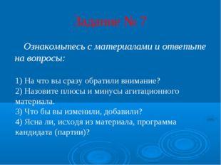 Задание № 7 Ознакомьтесь с материалами и ответьте на вопросы: 1) На что вы ср