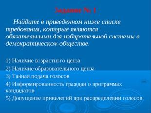Задание № 1 Найдите в приведенном ниже списке требования, которые являются об