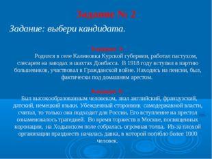 Задание № 2 Задание: выбери кандидата. Кандидат А. Родился в селе Калиновка К