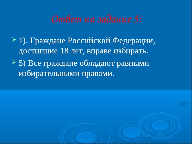 Ответ на задание 5: 1). Граждане Российской Федерации, достигшие 18 лет, впра...