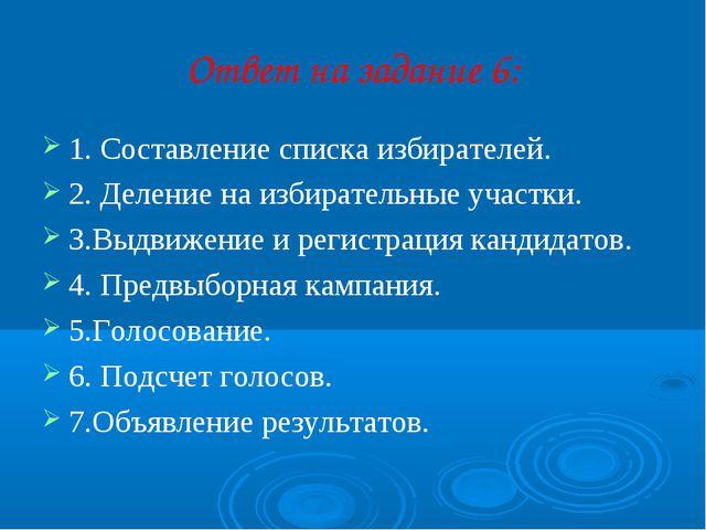 Ответ на задание 6: 1. Составление списка избирателей. 2. Деление на избирате...