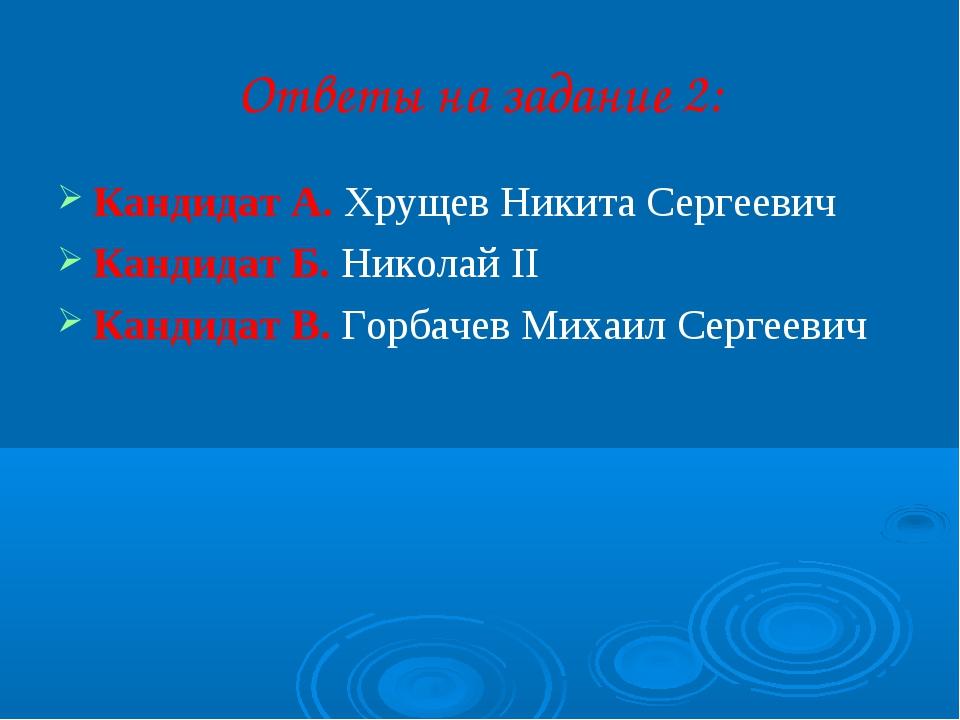 Ответы на задание 2: Кандидат А. Хрущев Никита Сергеевич Кандидат Б. Николай...