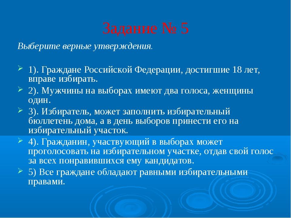 Задание № 5 Выберите верные утверждения. 1). Граждане Российской Федерации, д...