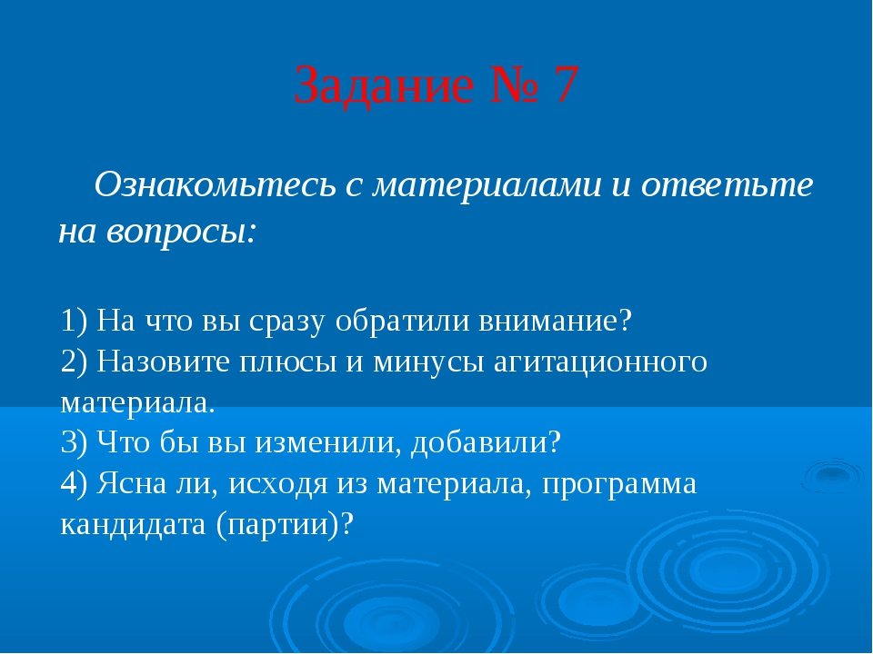 Задание № 7 Ознакомьтесь с материалами и ответьте на вопросы: 1) На что вы ср...