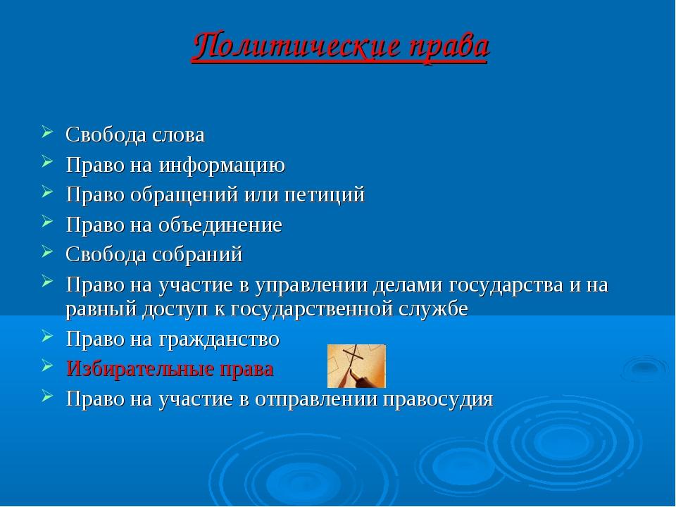 Политические права Свобода слова Право на информацию Право обращений или пети...