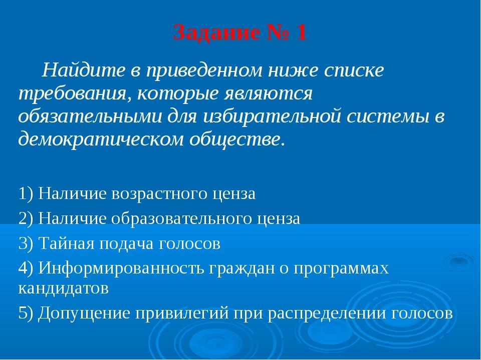 Задание № 1 Найдите в приведенном ниже списке требования, которые являются об...