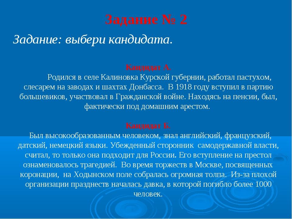 Задание № 2 Задание: выбери кандидата. Кандидат А. Родился в селе Калиновка К...