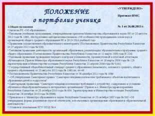 ПОЛОЖЕНИЕ о портфолио ученика «УТВЕРЖДЕНО» Протокол НМС № 1 от 26.08.2013 г.