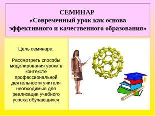 СЕМИНАР «Современный урок как основа эффективного и качественного образования