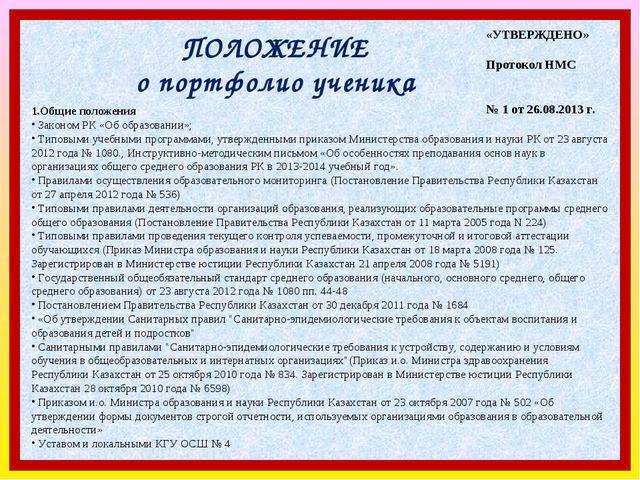 ПОЛОЖЕНИЕ о портфолио ученика «УТВЕРЖДЕНО» Протокол НМС № 1 от 26.08.2013 г....