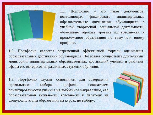 1.2. Портфолио является современной эффективной формой оценивания образовател...