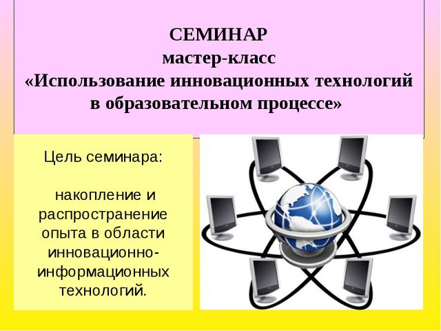 СЕМИНАР мастер-класс «Использование инновационных технологий в образовательн...