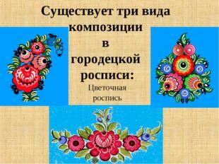 Существует три вида композиции в городецкой росписи: Цветочная роспись
