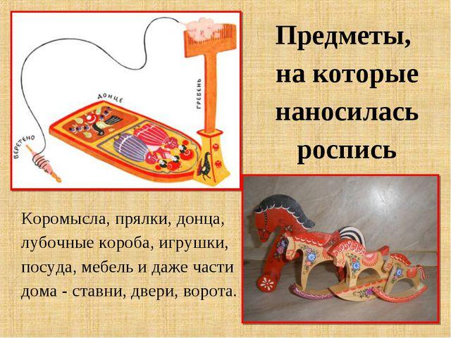 Предметы, на которые наносилась роспись Коромысла, прялки, донца, лубочные ко...