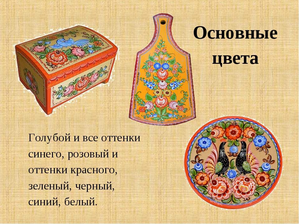 Основные цвета Голубой и все оттенки синего, розовый и оттенки красного, зеле...