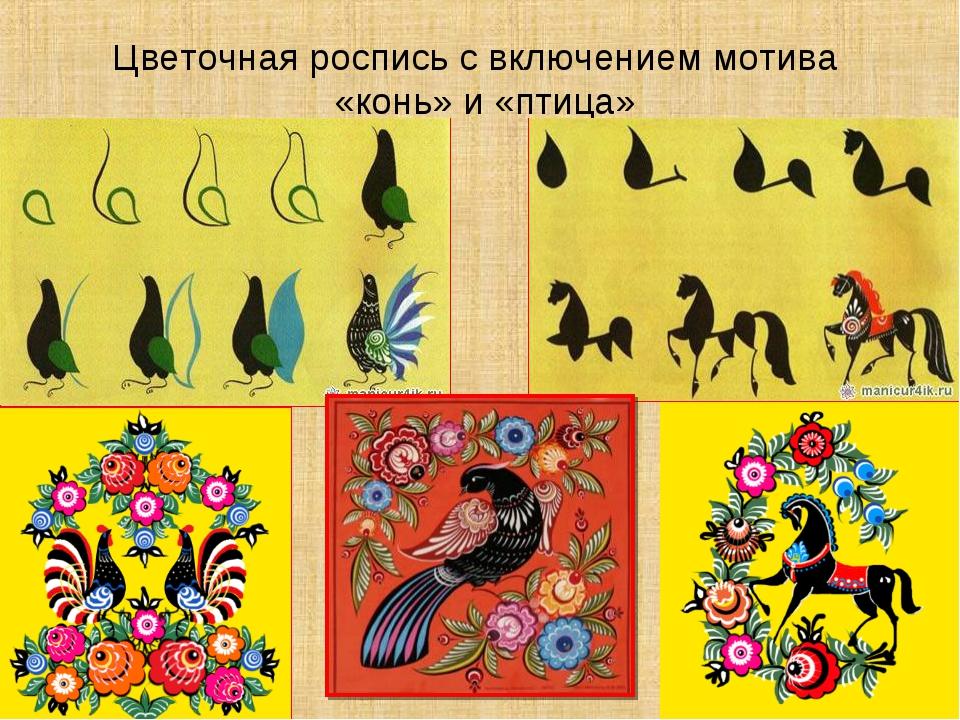 Цветочная роспись с включением мотива «конь» и «птица»