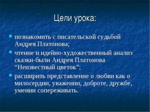 Цели урока: познакомить с писательской судьбой Андрея Платонова; чтение и иде